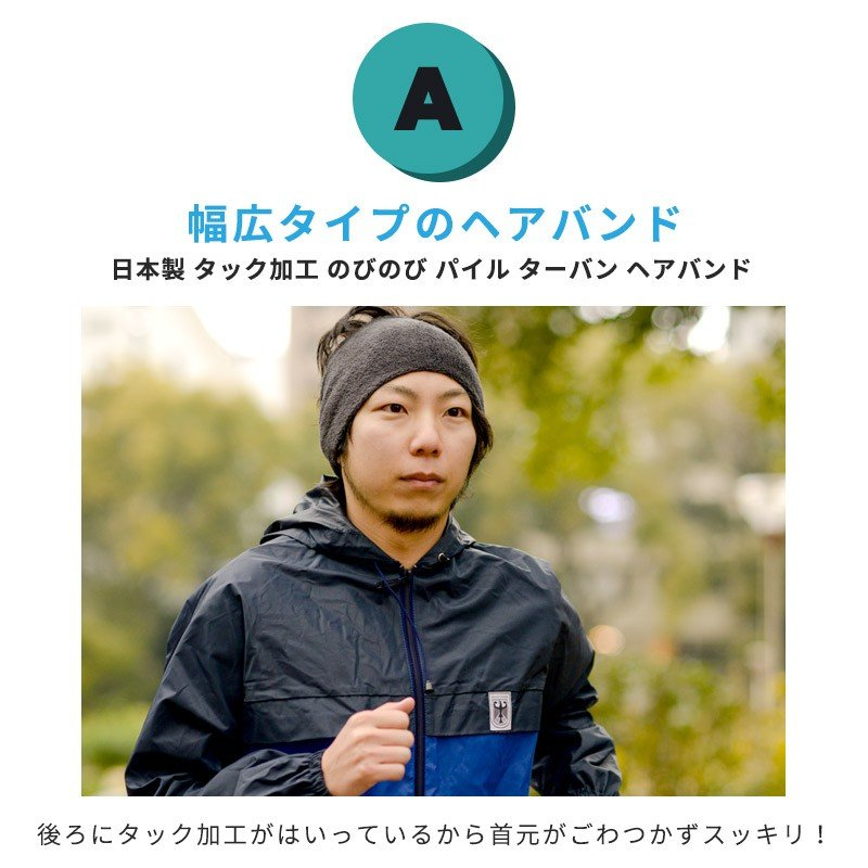 ヘアバンド スポーツ メンズ ヘッドバンド 汗止め ターバン バスケ 洗顔用 日本製 | ヘアーバンド はじめてセット|casualbox|05