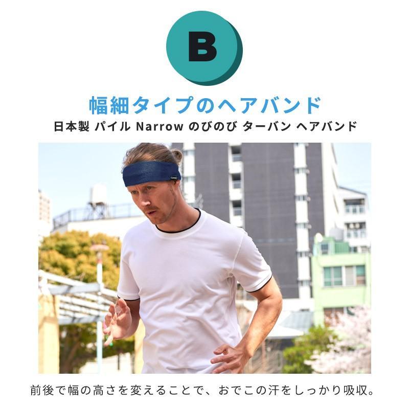 ヘアバンド スポーツ メンズ ヘッドバンド 汗止め ターバン バスケ 洗顔用 日本製 | ヘアーバンド はじめてセット|casualbox|08