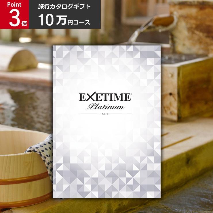 エグゼタイム プラチナム 10万円コース EXETIME Platinum カタログギフト 旅行券 旅行ギフト 体験型 温泉ギフト プレゼント