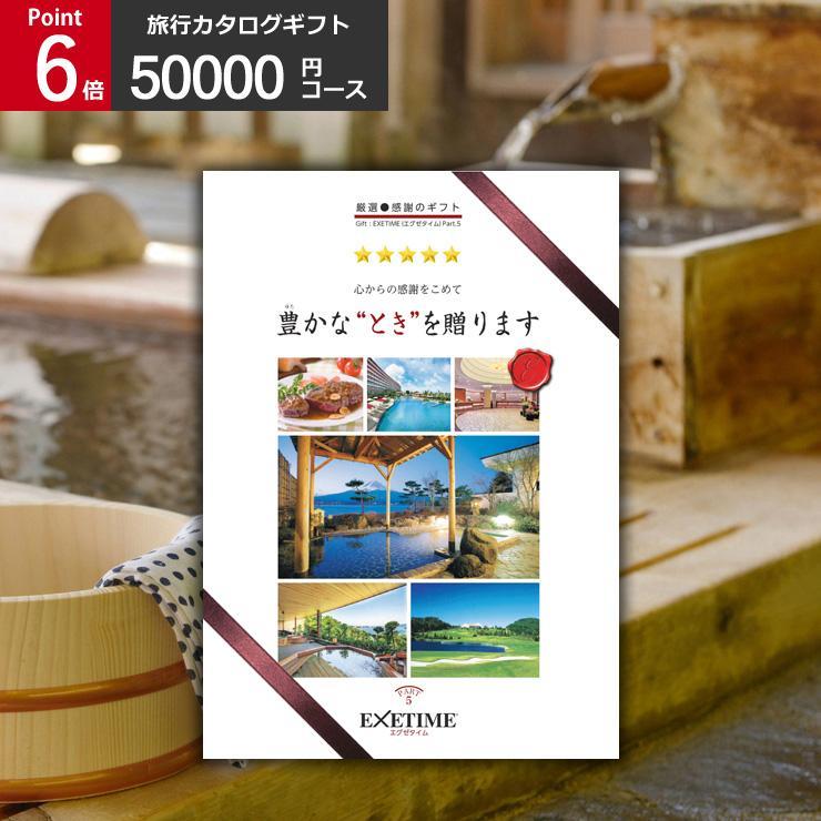 エグゼタイム パート5 50000円コース EXETIME Part5 カタログギフト 旅行券 旅行ギフト 体験型 温泉ギフト プレゼント