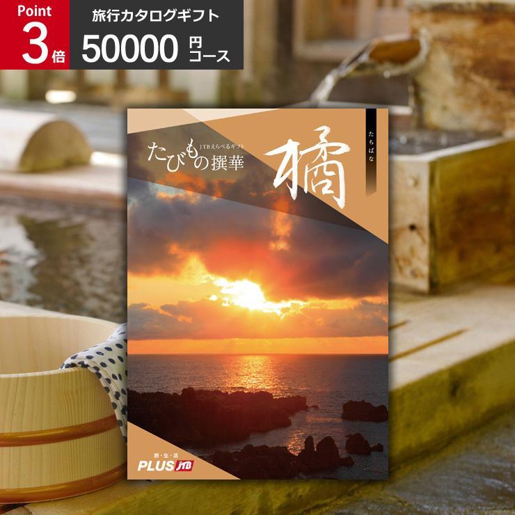 JTBのたびもの撰華 橘 50000円コース カタログギフト 旅行券 旅行ギフト 体験型 温泉ギフト プレゼント