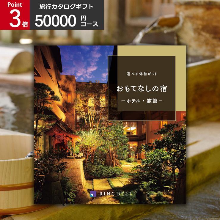 選べる体験ギフト おもてなしの宿 50000円コース リンベル カタログギフト 旅行券 旅行ギフト 体験型 温泉ギフト プレゼント