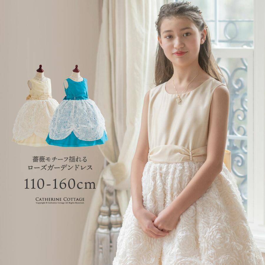 f0547bf2a92ac 子供ドレス 発表会 女の子 結婚式 ジュニア 中学生 ローズガーデンドレス ...
