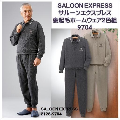9704)SALOON EXPRESS)サルーンエクスプレス)裏起毛ホームウェア2色組