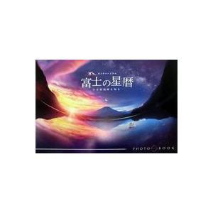 富士の星暦 PHOTOBOOK サウンドトラックCD付 -ver.2-|catrunshop