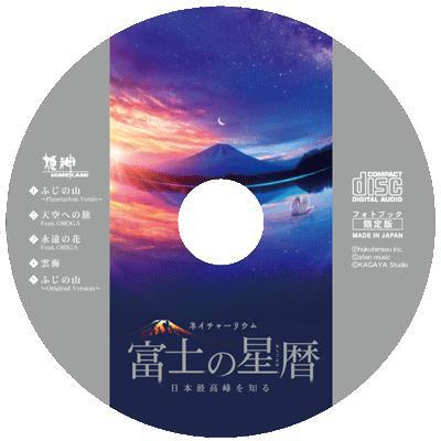 富士の星暦 PHOTOBOOK サウンドトラックCD付 -ver.2-|catrunshop|02