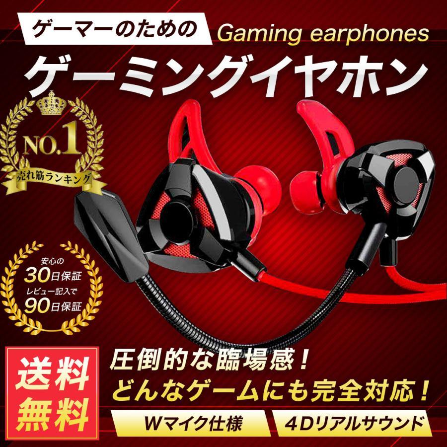 ゲーミングイヤホン ps4 switch iphone マイク 有線 ヘッドホン|caucau-store