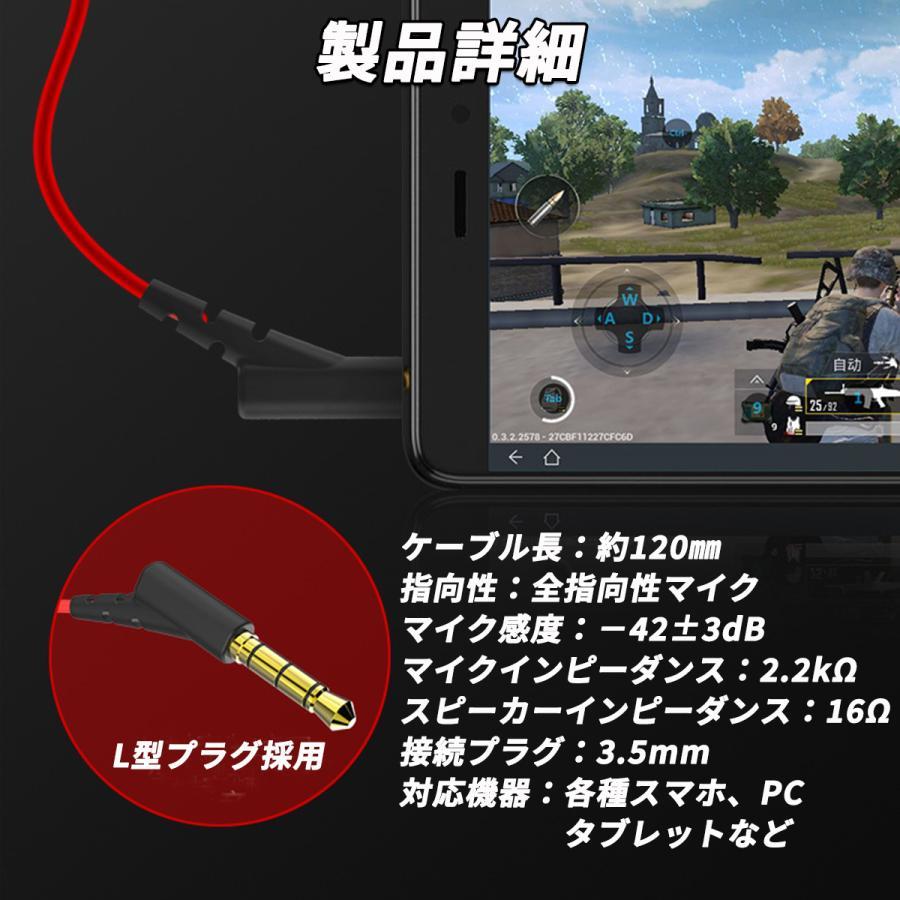ゲーミングイヤホン ps4 switch iphone マイク 有線 ヘッドホン|caucau-store|08