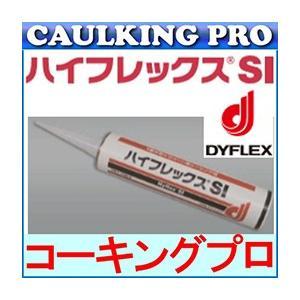 【全9色】 ハイフレックス SI シリコーン系 330ml×20本