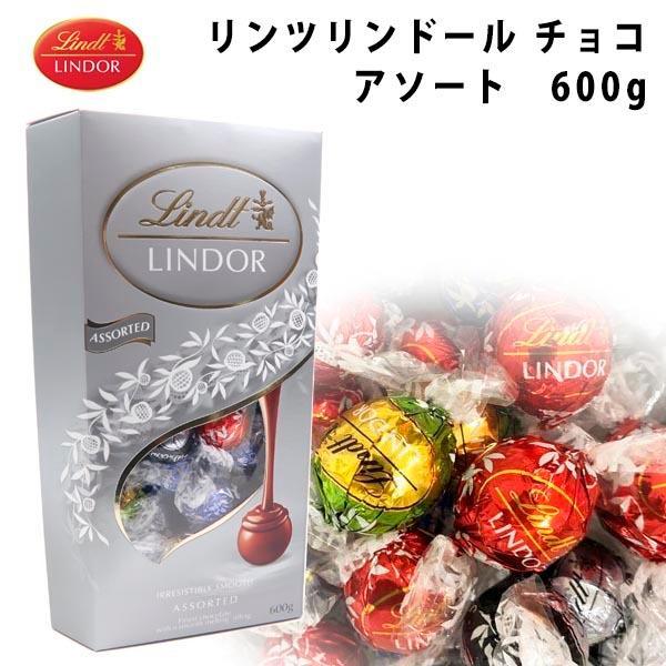 リンツ チョコレート リンツ リンドール シルバー アソート 4種類 600g コストコ チョコ トリュフ 詰め合わせ Lindt LINDOR Silver Assort|cavatina