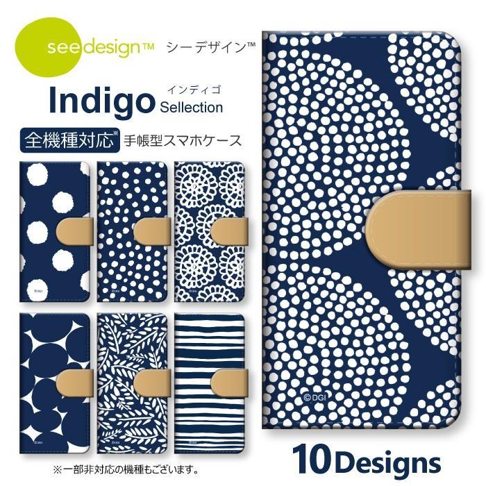 スマホケース 手帳型 全機種対応 see design(TM) シーデザイン indeigo インディゴブルー 手帳型カバー 手帳型ケース アンドロイド対応 北欧テイスト caw