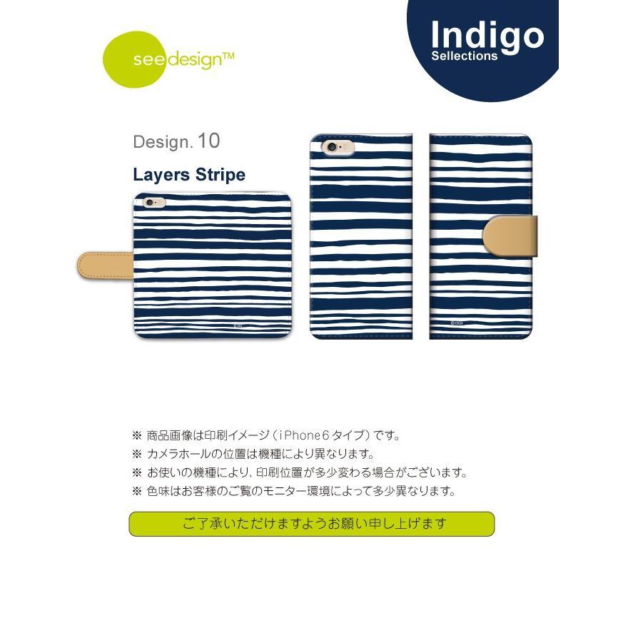 スマホケース 手帳型 全機種対応 see design(TM) シーデザイン indeigo インディゴブルー 手帳型カバー 手帳型ケース アンドロイド対応 北欧テイスト caw 07