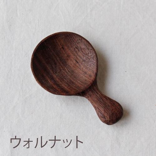 木製 茶さじ 丸型 甲斐幸太郎 水目桜/欅/ウォルナット 茶器 茶匙 日本製 cayest 13
