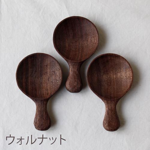 木製 茶さじ 丸型 甲斐幸太郎 水目桜/欅/ウォルナット 茶器 茶匙 日本製 cayest 10
