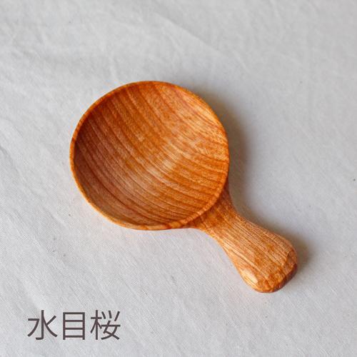 木製 茶さじ 丸型 甲斐幸太郎 水目桜/欅/ウォルナット 茶器 茶匙 日本製 cayest 11