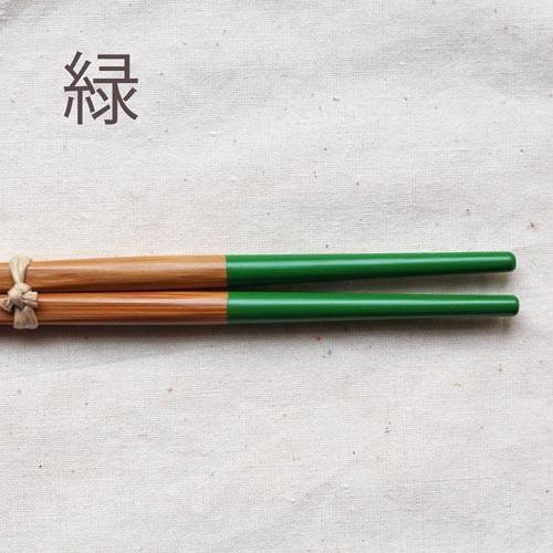 竹箸 塗り分け箸 青/緑/赤/黒 23.5cm 国産孟宗竹 持ち心地しっかり 日本製|cayest|10