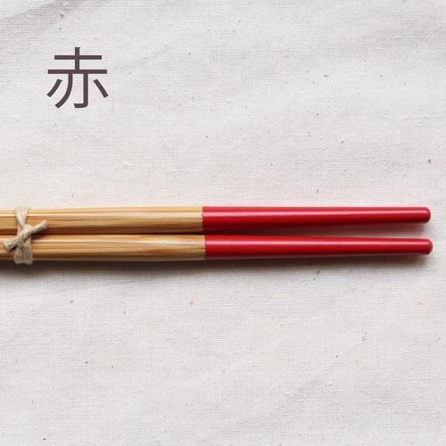 竹箸 塗り分け箸 青/緑/赤/黒 23.5cm 国産孟宗竹 持ち心地しっかり 日本製|cayest|11