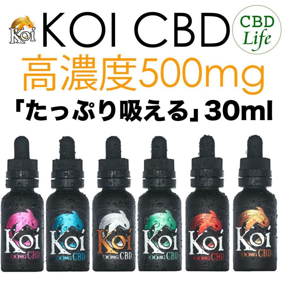 CBDリキッド KOI CBD 500mg/30ml VAPE (電子タバコ)用|cbd-life