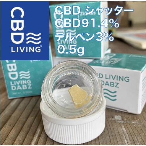 CBD LIVING 固形ワックス 0.5g 超高濃度 CBD91.4% ナチュラルテルペン3% cbd-life