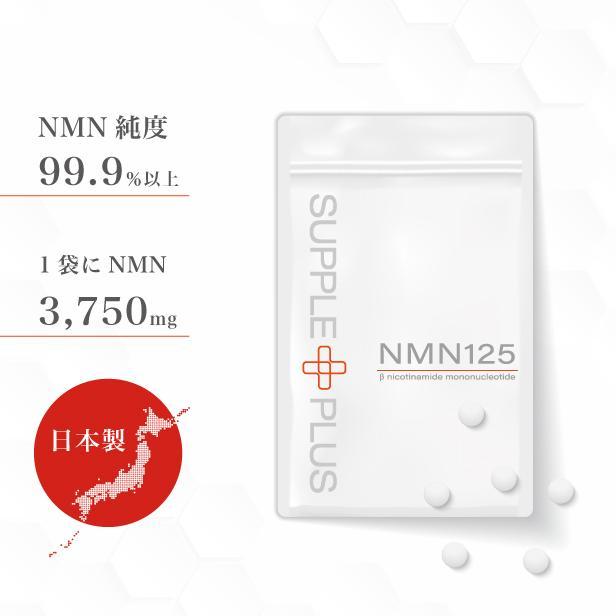 NMN125 1ヶ月分 18g(300mg×60粒)[サプリ 濃縮 アスタキサンチン ポリフェノール COQ10 コエンザイム サーチュイン 代謝]|cbd-supple-plus
