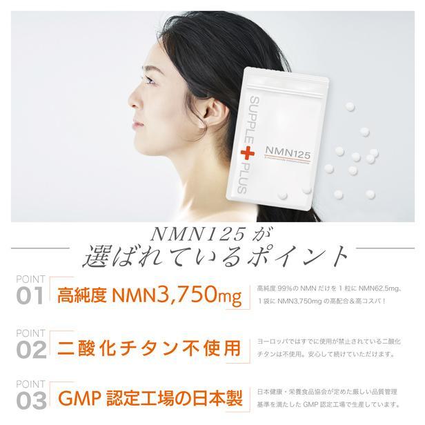 NMN125 1ヶ月分 18g(300mg×60粒)[サプリ 濃縮 アスタキサンチン ポリフェノール COQ10 コエンザイム サーチュイン 代謝]|cbd-supple-plus|02