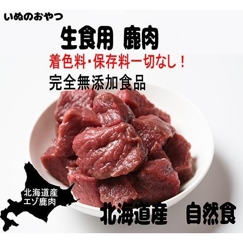 鹿肉【生肉】【犬のおやつ 無添加】【犬のおやつ 鹿肉】【犬のおやつ アレルギー】完全無添加  北海道産 エゾ鹿  アレルギーのあるわんちゃんに 1kg|cbdog|02