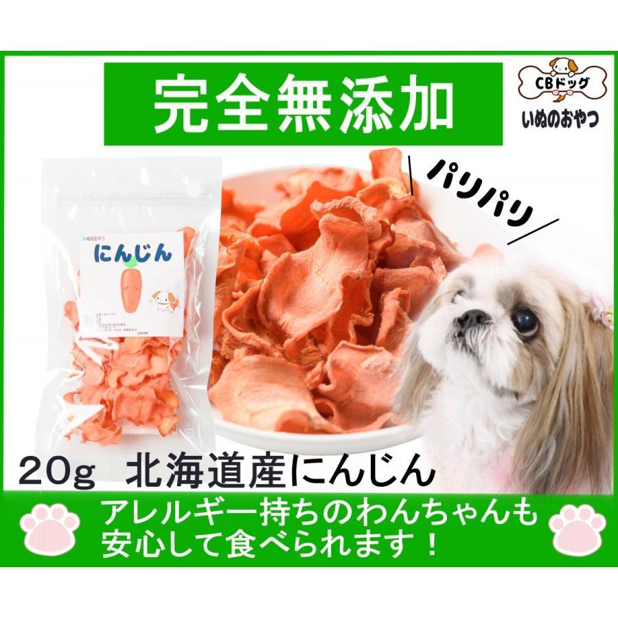 にんじんチップス【犬のおやつ 無添加】【犬のおやつ 野菜】 完全無添加 北海道産 ノンフライ・ノンオイル ノンシュガー アレルギーのあるわんちゃんに 20g|cbdog