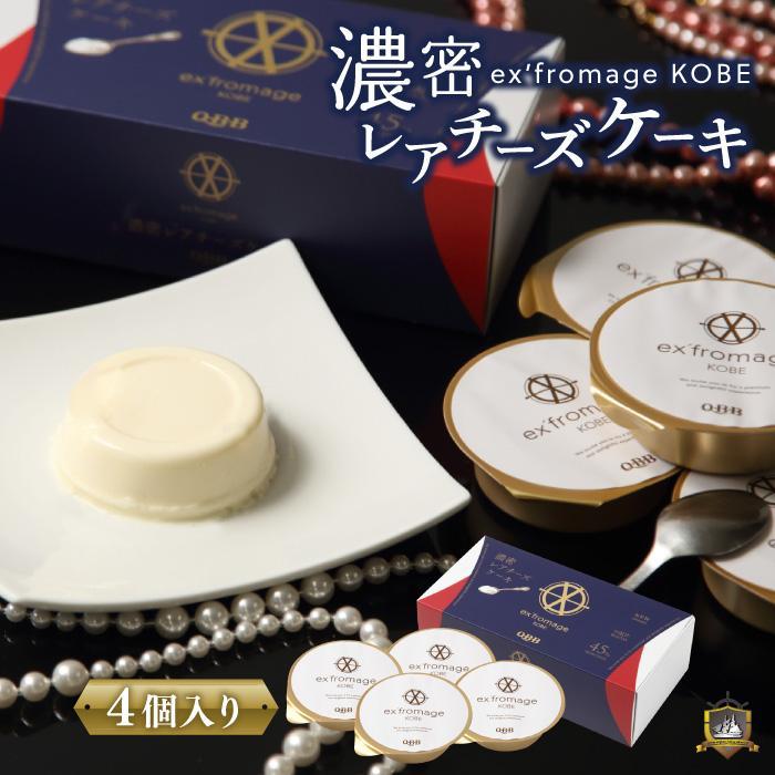 【神戸土産】 QBB エクスフロマージュ神戸 濃密レアチーズケーキ4個入〈ex'fromage KOBE〉|cbland-kobe