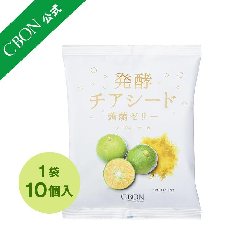 シーボン.公式 発酵 チアシード 返品不可 蒟蒻ゼリー 1袋10個入り WEB限定 C#039;BON シーボン シークヮーサー味