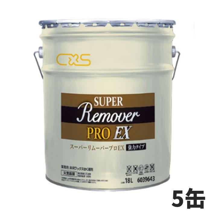 CxS シーバイエス スーパーリムーバープロ EX 18L(缶) (5缶入 @1缶あたり ¥19800) 6039643