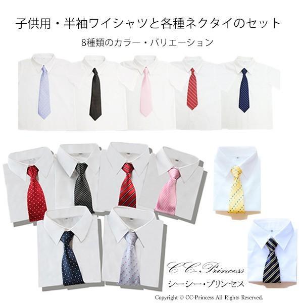 dd1ebb349c752 小型宅配対応 『子供用・半袖ワイシャツと各種ネクタイのセット・B ...
