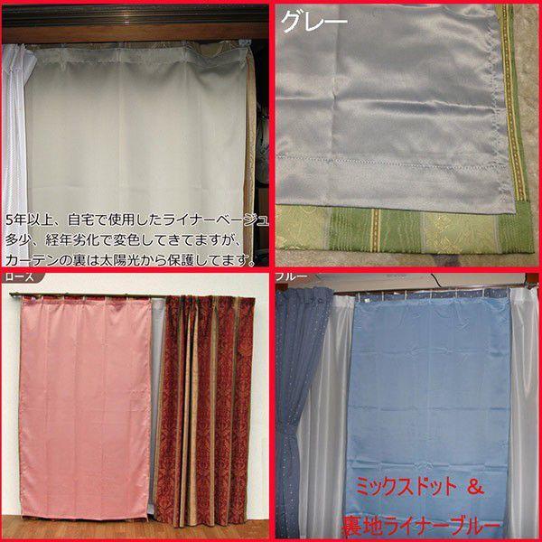 裏地ライナー 巾105cm×丈130cm 2枚組 遮光性・後付けカーテン裏地|ccnet|02