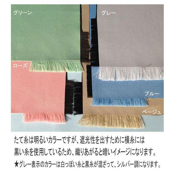 裏地ライナー 巾105cm×丈130cm 2枚組 遮光性・後付けカーテン裏地|ccnet|03