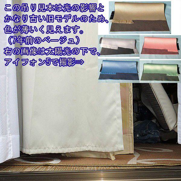 裏地ライナー 巾105cm×丈130cm 2枚組 遮光性・後付けカーテン裏地|ccnet|04