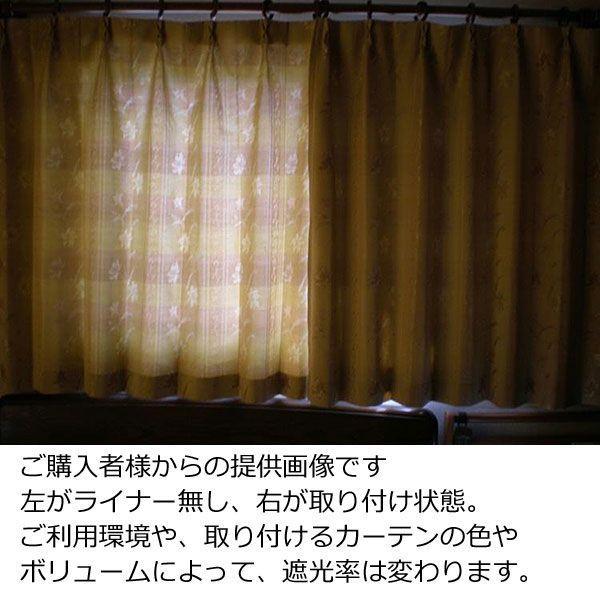 裏地ライナー 巾105cm×丈130cm 2枚組 遮光性・後付けカーテン裏地|ccnet|05