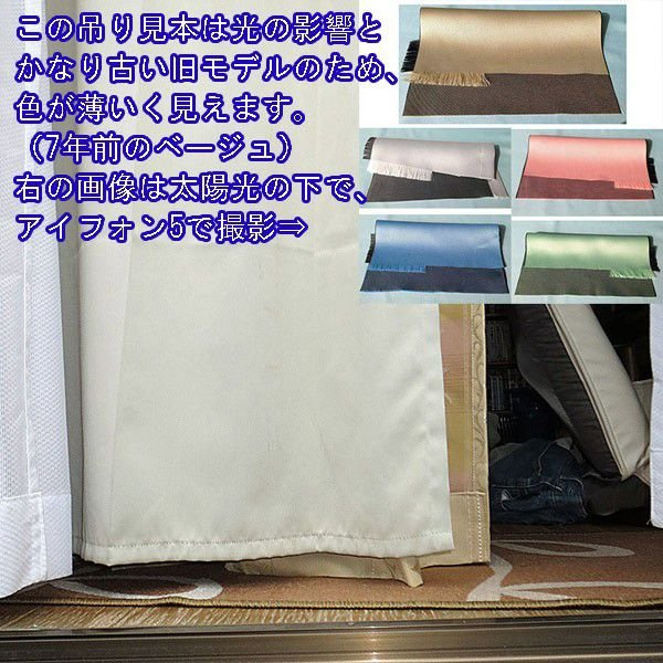 裏地ライナー 巾105cm×丈173cm 2枚組 遮光性・後付けカーテン裏地|ccnet|04