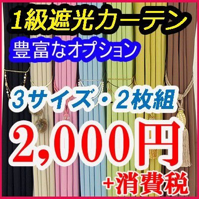 1級遮光カーテン・ブラザー 巾100cm×丈178cm 2枚組|ccnet