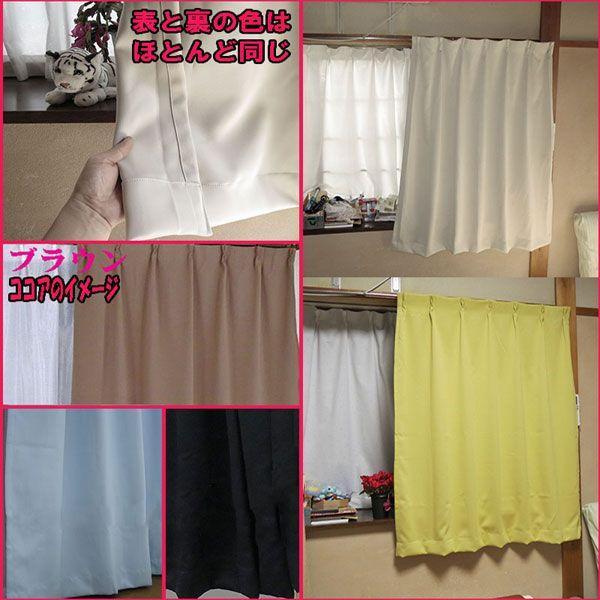 1級遮光カーテン・ブラザー 巾100cm×丈178cm 2枚組|ccnet|03