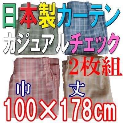 カジュアルチェック 巾100cm×丈178cm 2枚組 日本製ジャガード織りカーテン|ccnet