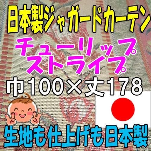 チューリップストライプ 巾100cm×丈178cm 2枚組 日本製ジャガード織りカーテン|ccnet