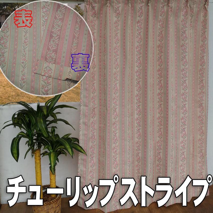 チューリップストライプ 巾100cm×丈178cm 2枚組 日本製ジャガード織りカーテン|ccnet|02