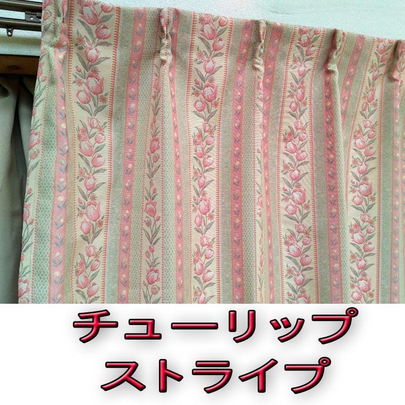 チューリップストライプ 巾100cm×丈178cm 2枚組 日本製ジャガード織りカーテン|ccnet|03