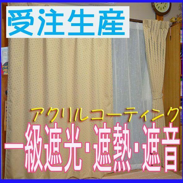 一級遮光・遮熱・遮音カーテン ナッツ(巾)100cm×(丈)178cm 2枚組(受注生産・サイズ変更可能) ccnet