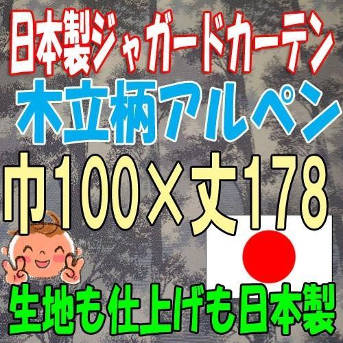 木立柄・アルペン 巾100cm×丈178cm 2枚組 日本製ジャガード織りカーテン ccnet