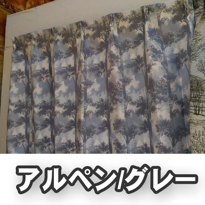 木立柄・アルペン 巾100cm×丈178cm 2枚組 日本製ジャガード織りカーテン ccnet 02