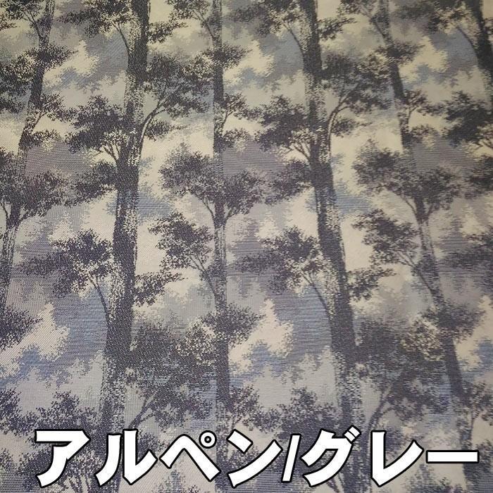 木立柄・アルペン 巾100cm×丈178cm 2枚組 日本製ジャガード織りカーテン ccnet 03