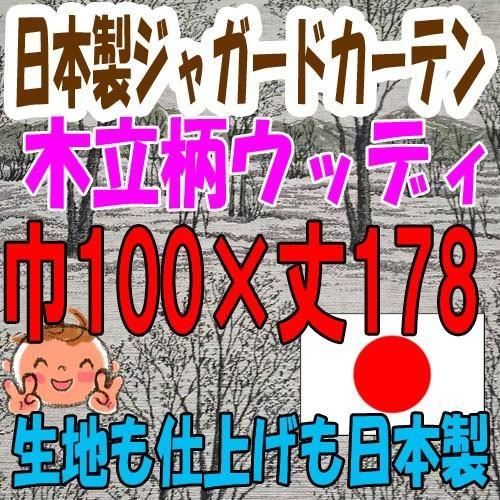 木立柄・ウッディ 巾100cm×丈178cm 2枚組 日本製ジャガード織りカーテン ccnet