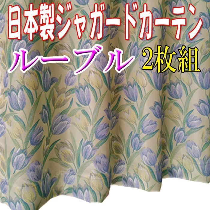 ルーブル 巾100cm×丈178cm 2枚組 日本製ジャガード織りカーテン ccnet