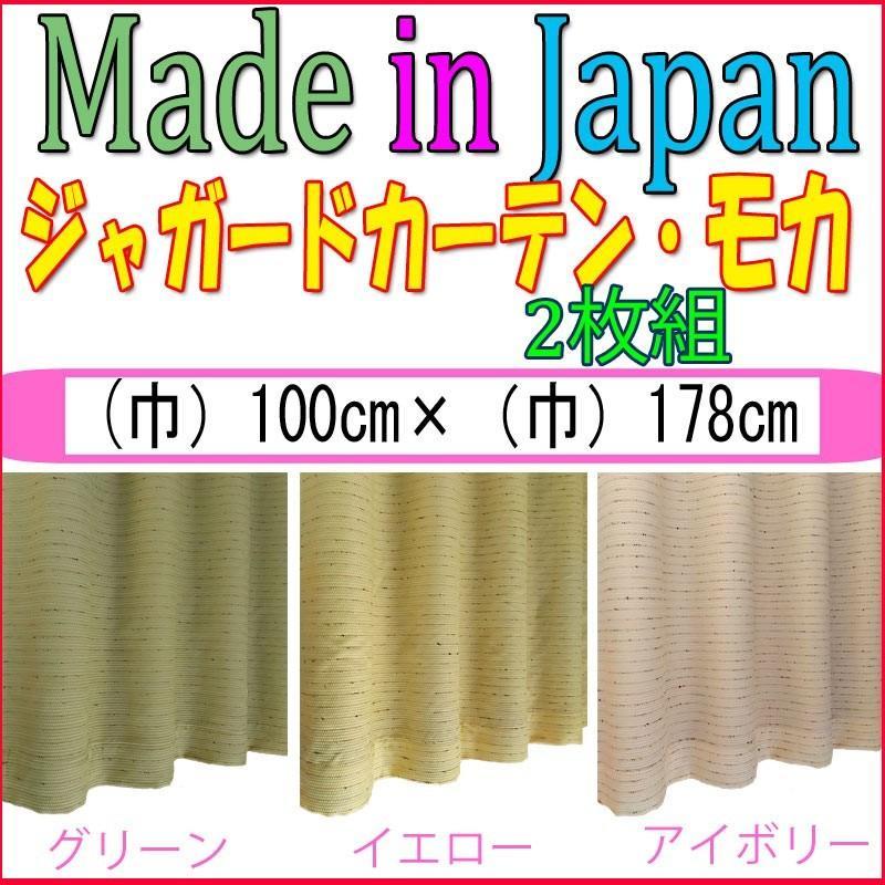 モカ 巾100cm×丈178cm 2枚組 日本製ジャガード織りカーテン ccnet