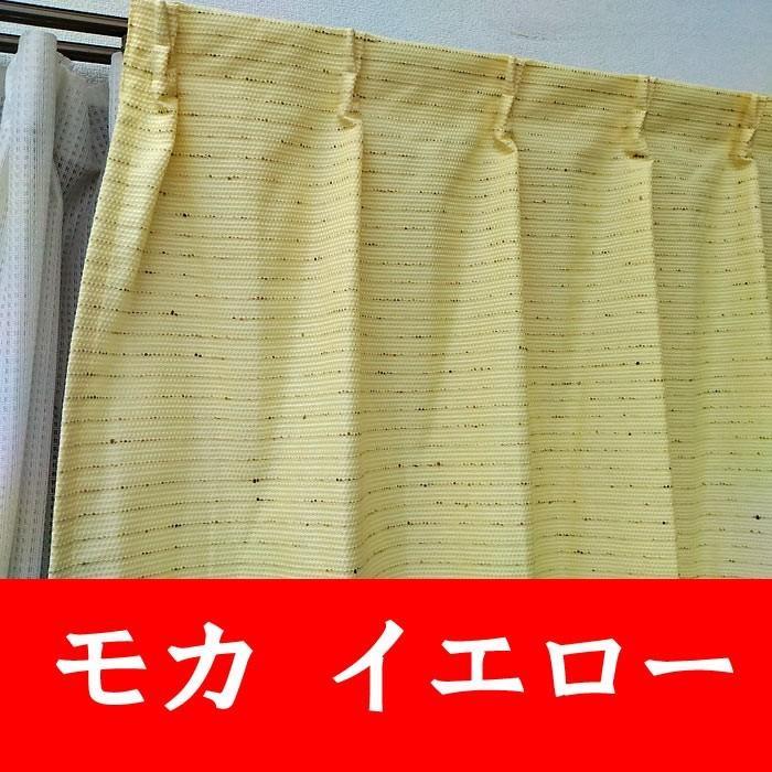 モカ 巾100cm×丈178cm 2枚組 日本製ジャガード織りカーテン ccnet 05